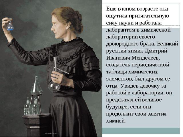 Еще в юном возрасте она ощутила притягательную силу науки и работала лаборант...