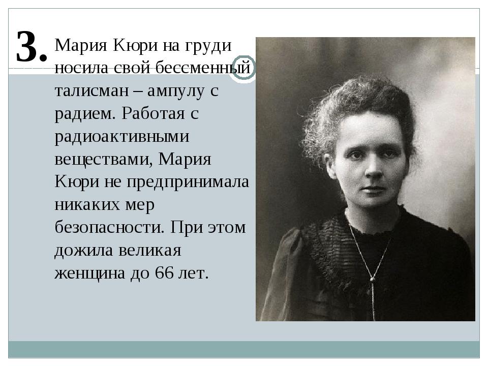 3. Мария Кюри на груди носила свой бессменный талисман – ампулу с радием. Раб...