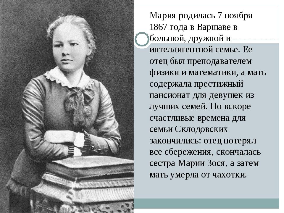 Мария родилась 7 ноября 1867 года в Варшаве в большой, дружной и интеллигентн...