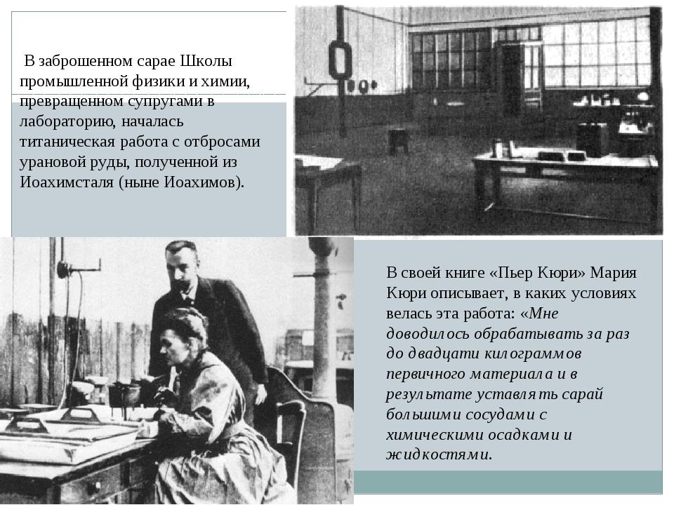 В заброшенном сарае Школы промышленной физики и химии, превращенном супругам...