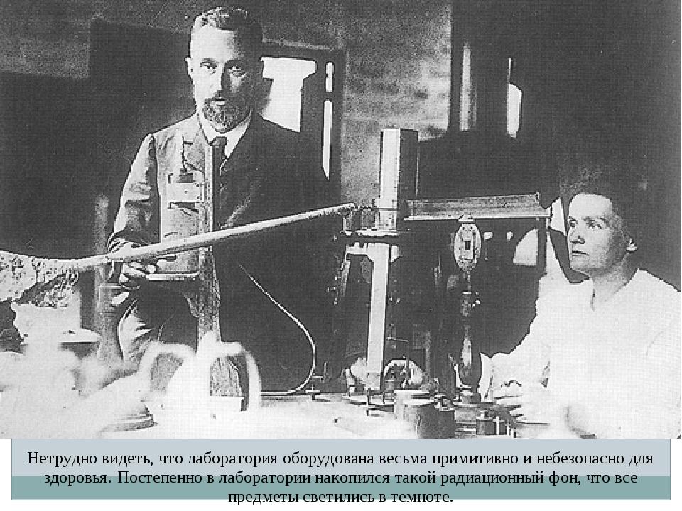 Нетрудно видеть, что лаборатория оборудована весьма примитивно и небезопасно...