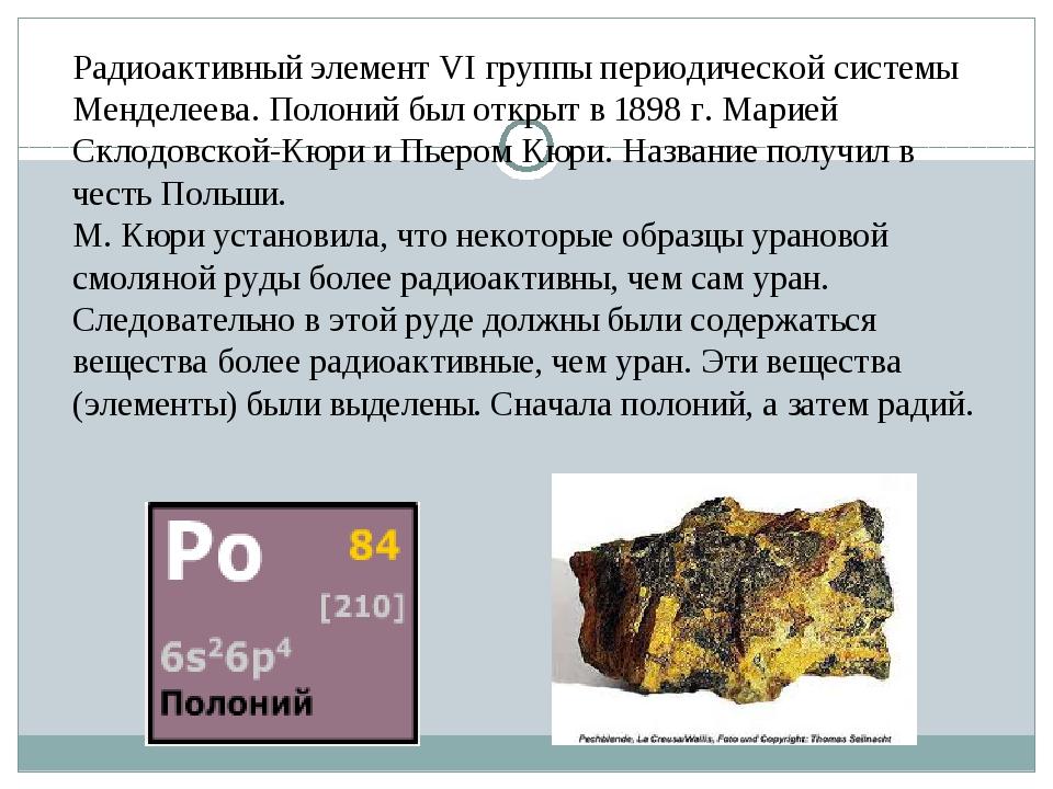 Радиоактивный элемент VI группы периодической системы Менделеева. Полоний был...