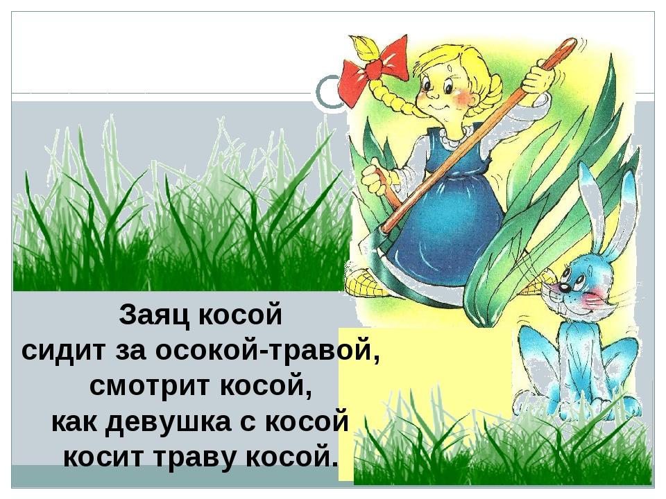 Заяц косой сидит за осокой-травой, смотрит косой, как девушка с косой косит т...