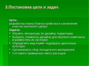 3.Постановка цели и задач. Цель: разработка плана благоустройства и озеленени