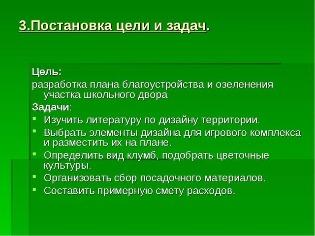 3.Постановка цели и задач. Цель: разработка плана благоустройства и озеленени...