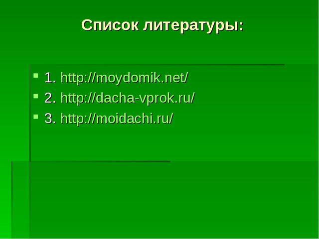Список литературы: 1. http://moydomik.net/ 2. http://dacha-vprok.ru/ 3. http:...
