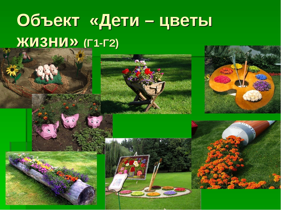 Объект «Дети – цветы жизни» (Г1-Г2)