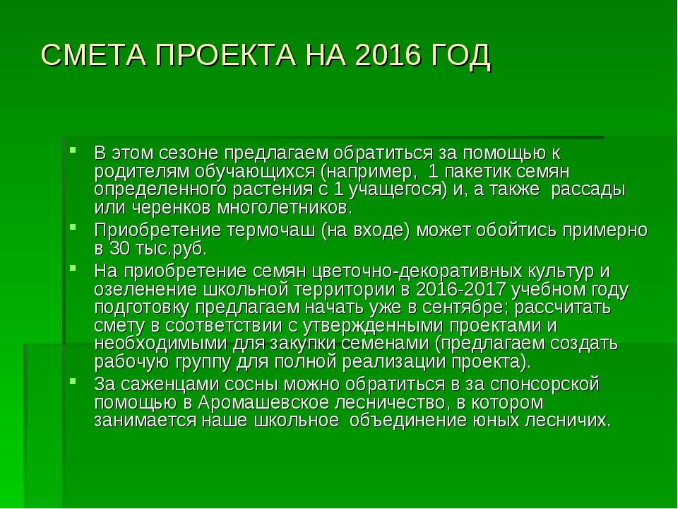 СМЕТА ПРОЕКТА НА 2016 ГОД В этом сезоне предлагаем обратиться за помощью к ро...