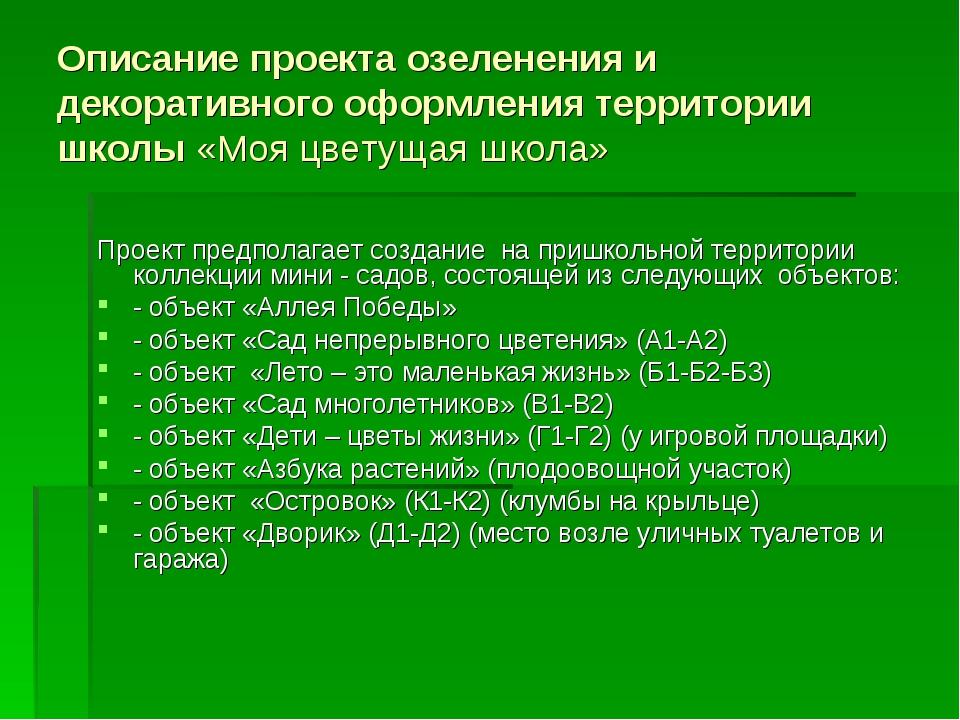 Описание проекта озеленения и декоративного оформления территории школы «Моя...