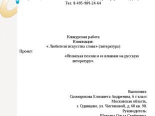 Муниципальное Бюджетное Общеобразовательное Учреждение Одинцовская Средня