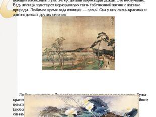 Темы , воспеваемые японскими поэтами В японской лирике мы очень часто видим о