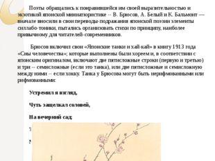 Анализ японской поэзии и выявление ее влияния на русскую литературу Интерес к