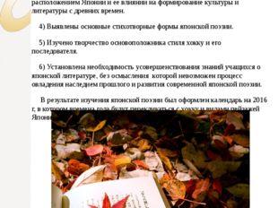 Заключение 1) Установлено влияние японской поэзии на русскую литературу. 2) И