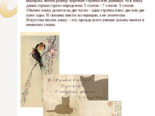 Хокку – это трехстишия, за которыми стоит упорный труд и богатейшая поэтическ