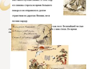 Стихи Басё всегда служат символами для описания радостей и печалей человечес
