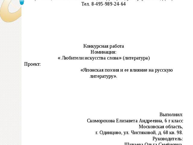 Муниципальное Бюджетное Общеобразовательное Учреждение Одинцовская Средня...