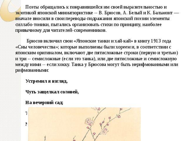 Анализ японской поэзии и выявление ее влияния на русскую литературу Интерес к...
