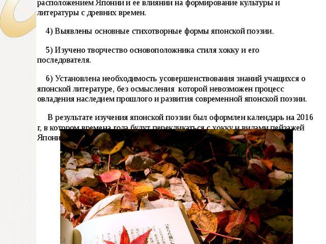Заключение 1) Установлено влияние японской поэзии на русскую литературу. 2) И...