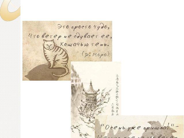 Поэтому изучение культуры и литературы Японии имеет огромное актуальное, а не...