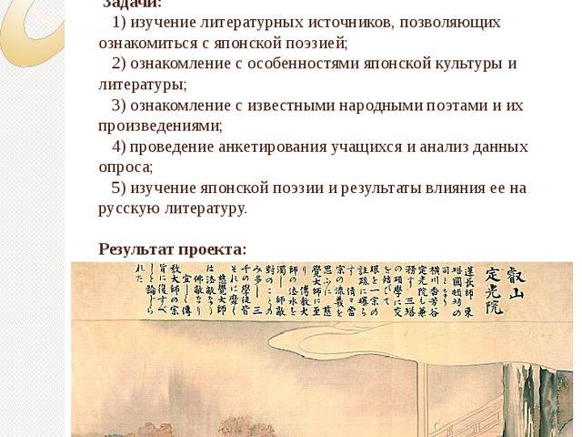 Объект исследования: Японская поэзия и культура. Цель: Исследовать особенност...