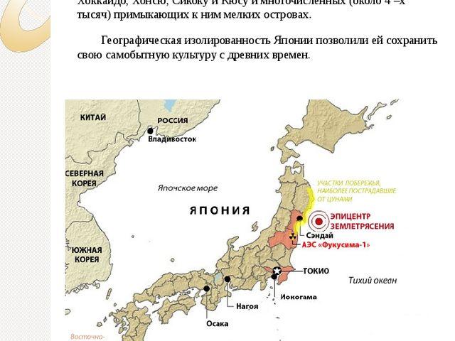 Географическое расположение Японии и ее влияние на культуру страны Япония — о...