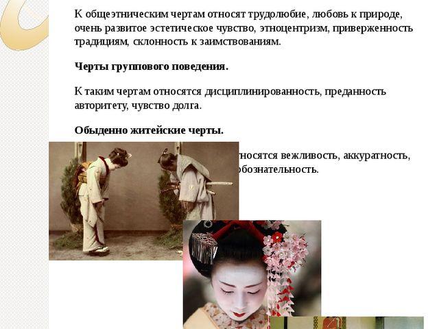 Японский национальный характер Можно выделить японский национальный характер....