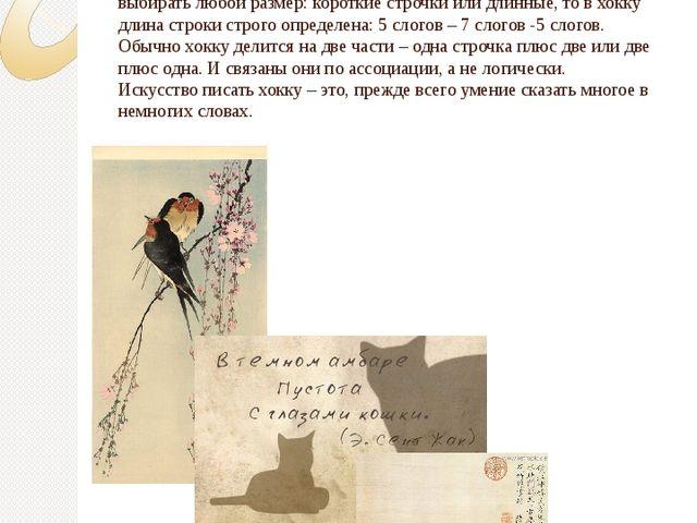 Хокку – это трехстишия, за которыми стоит упорный труд и богатейшая поэтическ...