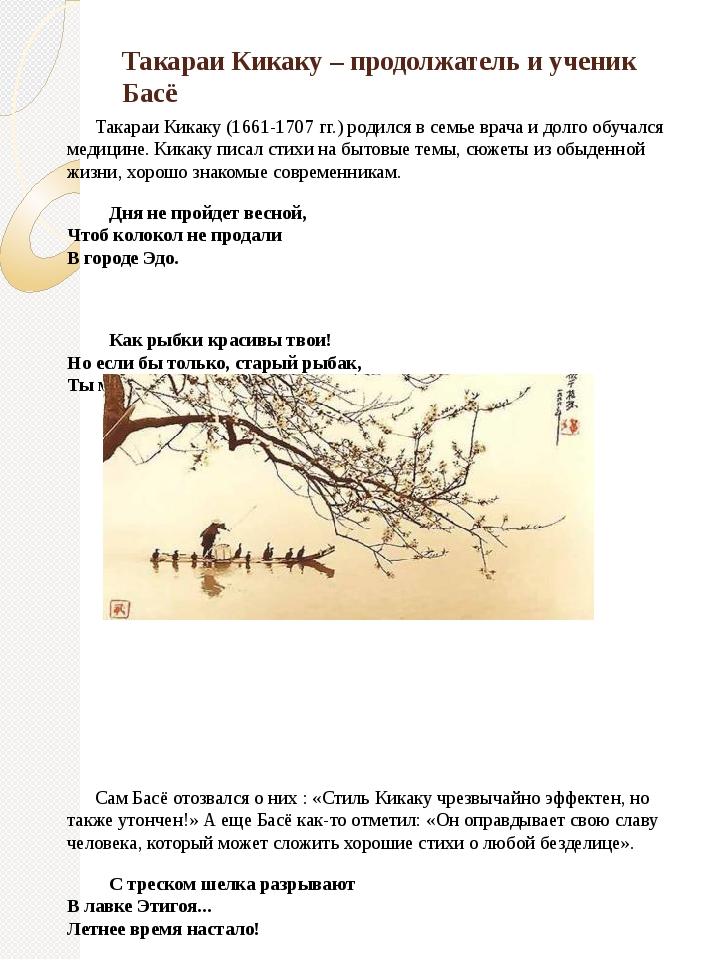 Такараи Кикаку – продолжатель и ученик Басё Такараи Кикаку (1661-1707 гг.) ро...