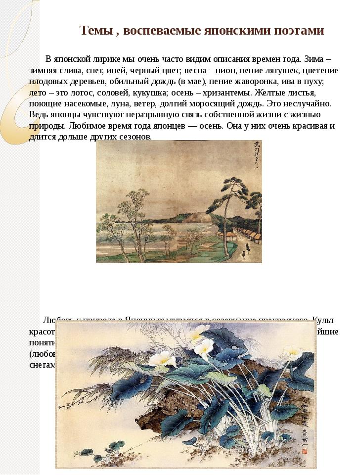 Темы , воспеваемые японскими поэтами В японской лирике мы очень часто видим о...