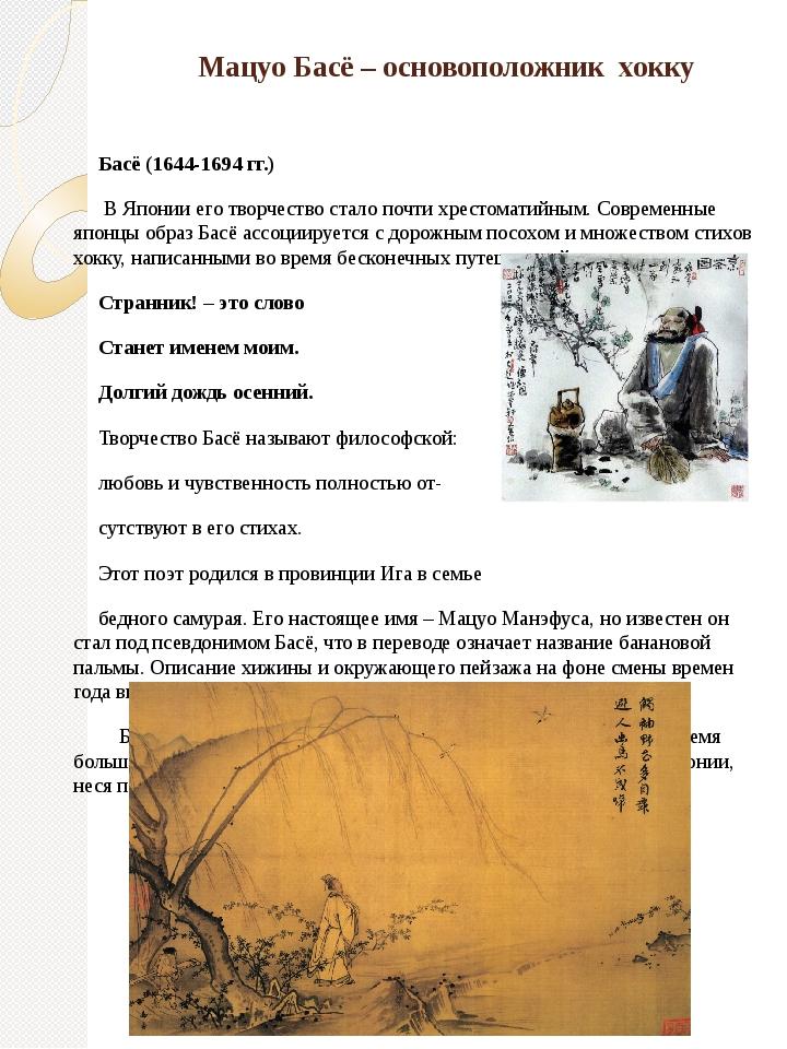Мацуо Басё – основоположник хокку Басё (1644-1694 гг.) В Японии его творчеств...