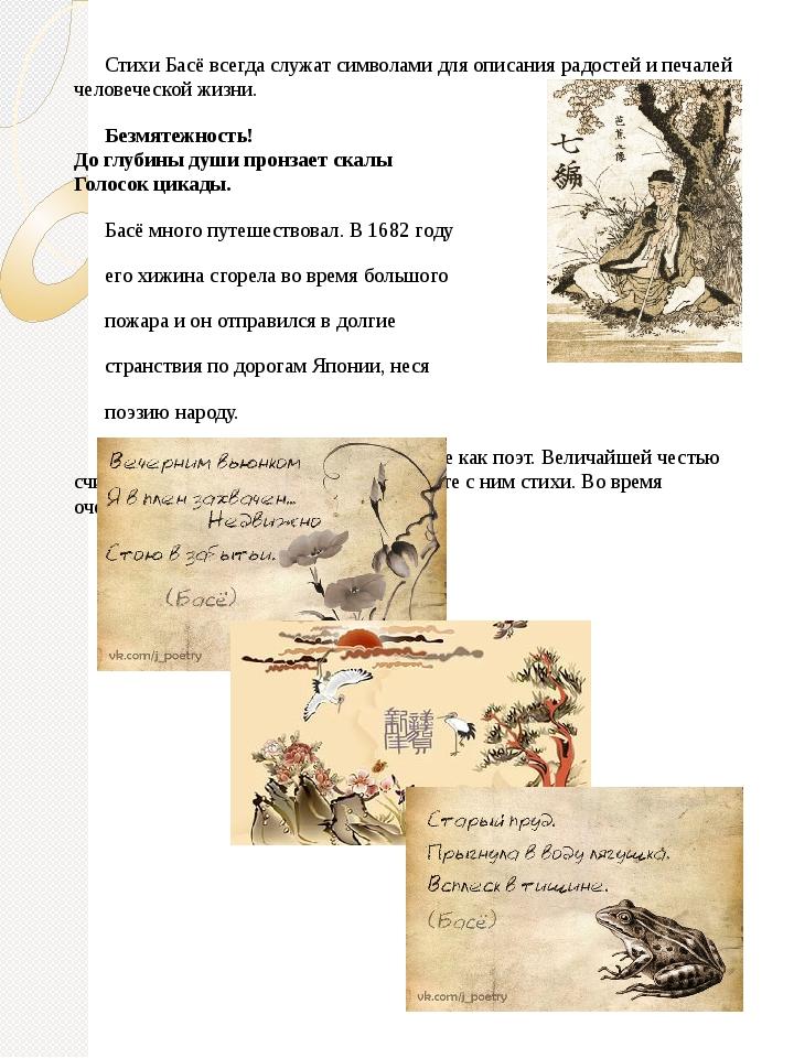 Стихи Басё всегда служат символами для описания радостей и печалей человечес...