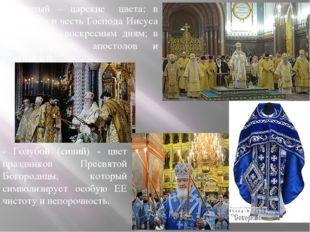 - Голубой (синий) - цвет праздников Пресвятой Богородицы, который символизиру