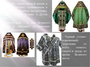 - Зеленый - символ вечной жизни; в дни преподобных, подвижников и юродивых; в