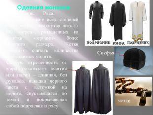 Одеяния монахов Монашествующие всех степеней носят четки – замкнутая нить из
