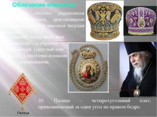 Облачение епископа 8. Митра -богато украшенная парчовым шитьем, драгоценными