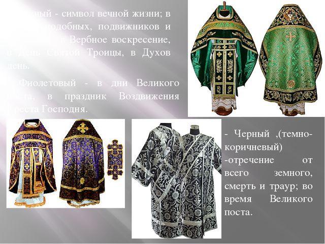- Зеленый - символ вечной жизни; в дни преподобных, подвижников и юродивых; в...