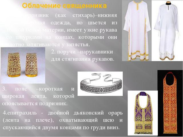 Облачение священника 1 подризник (как стихарь)–нижняя богослужебная одежда, н...