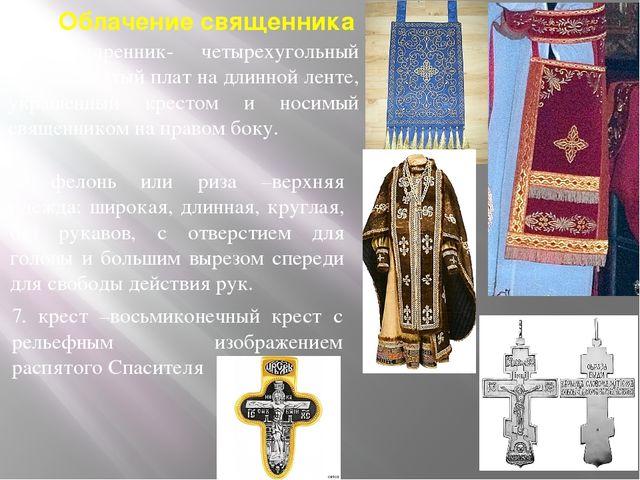 Облачение священника 7. крест –восьмиконечный крест с рельефным изображением...