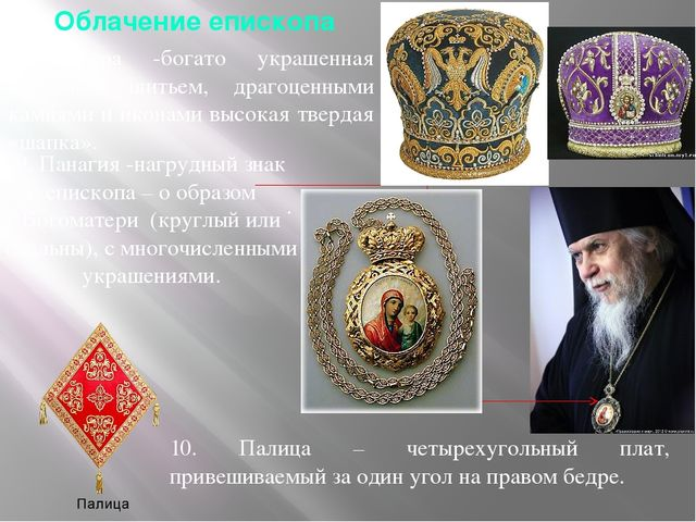 Облачение епископа 8. Митра -богато украшенная парчовым шитьем, драгоценными...