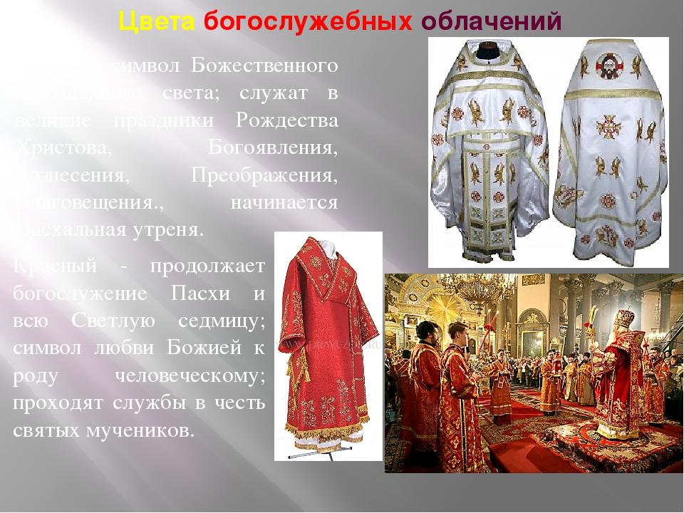 Цвета богослужебных облачений Белый – символ Божественного несозданного света...