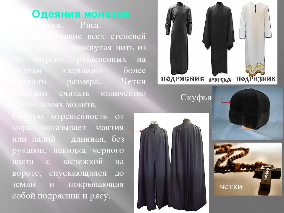 Одеяния монахов Монашествующие всех степеней носят четки – замкнутая нить из...