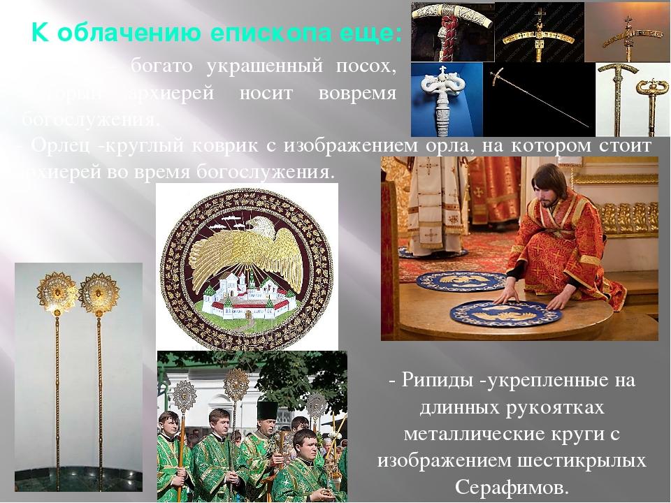 К облачению епископа еще: - Жезл – богато украшенный посох, который архиерей...
