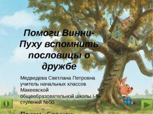 Помоги Винни-Пуху вспомнить пословицы о дружбе Медведева Светлана Петровна уч