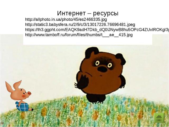 Интернет – ресурсы http://allphoto.in.ua/photo/45/es2466335.jpg http://stati...