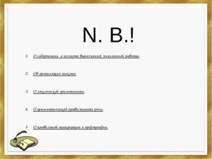 N. B.! О содержании и полноте выполнения письменной работы. Об организации те