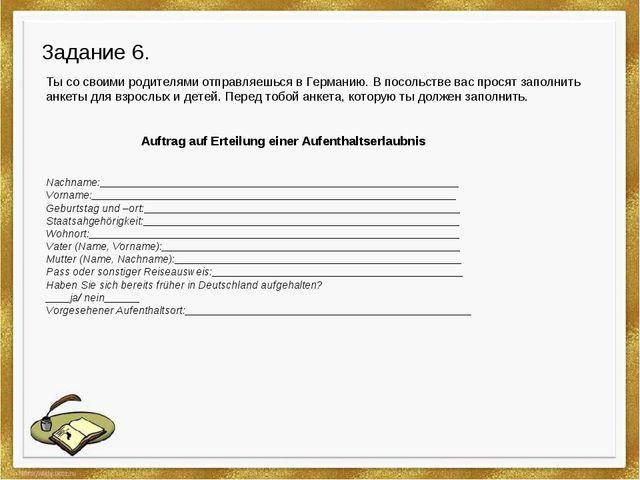 Задание 6. Ты со своими родителями отправляешься в Германию. В посольстве вас...