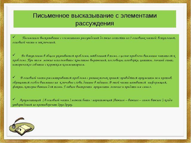 Письменное высказывание с элементами рассуждения Письменное высказывание с эл...