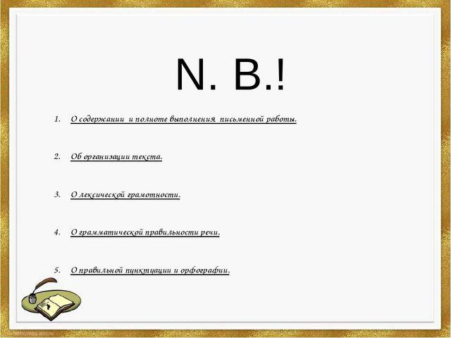N. B.! О содержании и полноте выполнения письменной работы. Об организации те...