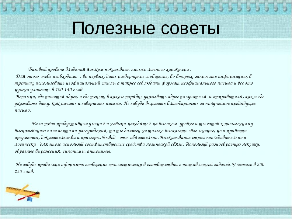Полезные советы Базовый уровень владения языком показывает письмо личного хар...