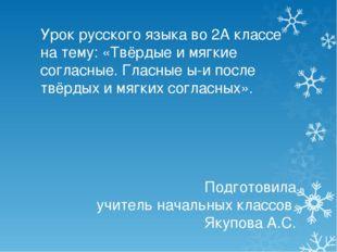 Урок русского языка во 2А классе на тему: «Твёрдые и мягкие согласные. Гласны